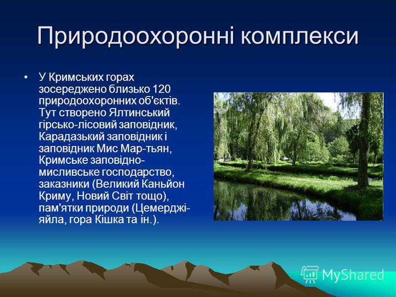 Природоохоронні комплекси У Кримських горах зосереджено близько 120 природоохоронних об'єктів. Тут створено Ялтинський гірсько-лісовий заповідник, Карадазький заповідник і заповідник Мис Мар-тьян, Кримське заповідно- мисливське господарство, заказник