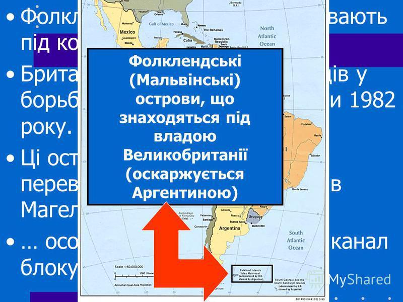 Фолклендські острови перебувають під контролем Великобританії Британці перемогли аргентинців у борьбі за Фолклендські острови 1982 року. Ці острови мають величезну перевагу через розташування в Магеллановій протоці… … особливо,якщо Панамський канал б