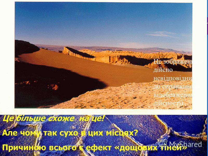 Прибережні пустелі: Західне узбережжя Південной Америки – ПУСТЕЛЯ АТАКАМА в Чилі Одне з найбільш гарячих та сухих місць на Землі1/16/рік www.uni-magdeburg.de/ abp/picturegallery.htm Це зображення є дійсно невідповідним до справжнього відображення дій