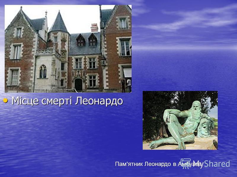 Місце смерті Леонардо Місце смерті Леонардо Пам'ятник Леонардо в Амбуазе