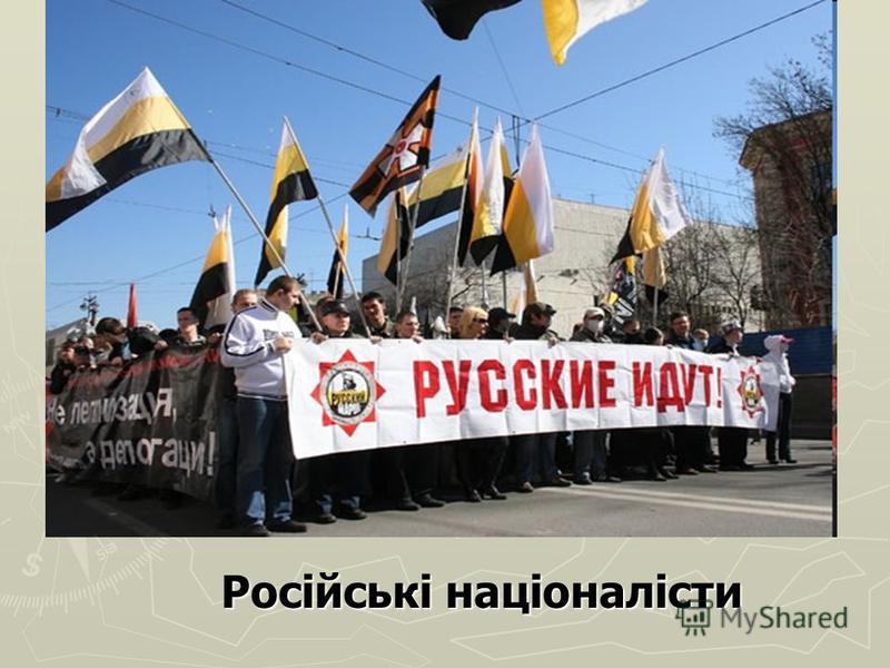Російські націоналісти Російські націоналісти