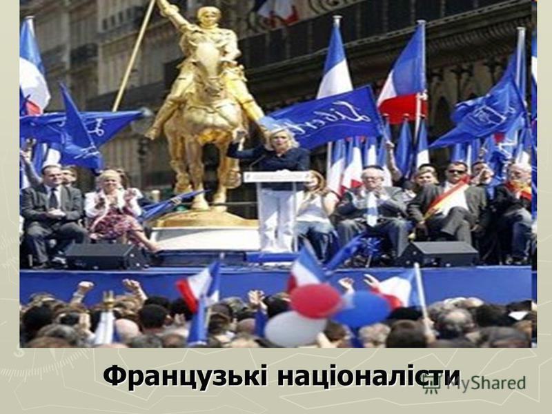 Французькі націоналісти Французькі націоналісти