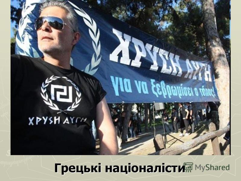 Грецькі націоналісти Грецькі націоналісти
