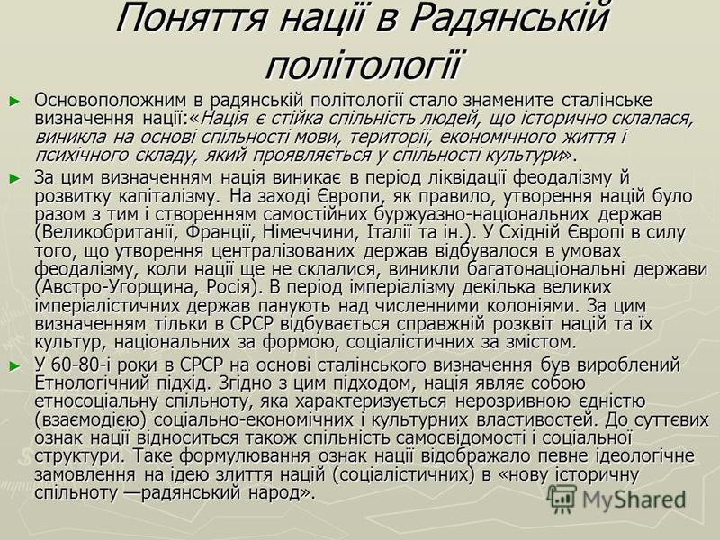 Поняття нації в Радянській політології Основоположним в радянській політології стало знамените сталінське визначення нації:«Нація є стійка спільність людей, що історично склалася, виникла на основі спільності мови, території, економічного життя і пси