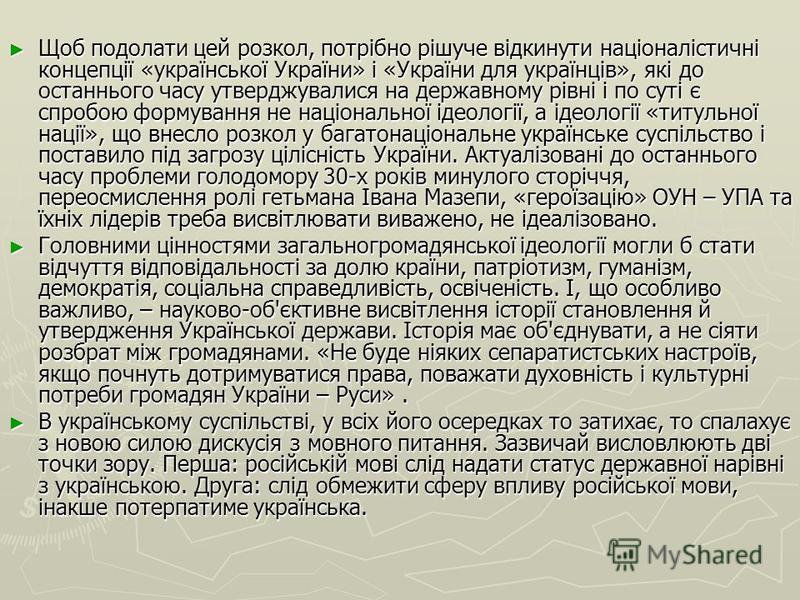 Щоб подолати цей розкол, потрібно рішуче відкинути націоналістичні концепції «української України» і «України для українців», які до останнього часу утверджувалися на державному рівні і по суті є спробою формування не національної ідеології, а ідеоло
