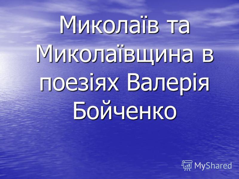 Миколаїв та Миколаївщина в поезіях Валерія Бойченко