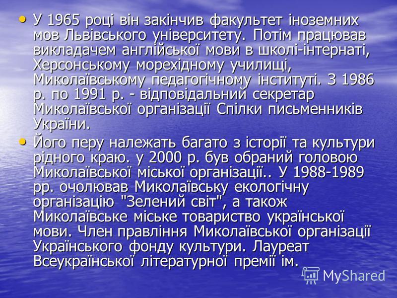 У 1965 році він закінчив факультет іноземних мов Львівського університету. Потім працював викладачем англійської мови в школі-інтернаті, Херсонському морехідному училищі, Миколаївському педагогічному інституті. З 1986 р. по 1991 р. - відповідальний с