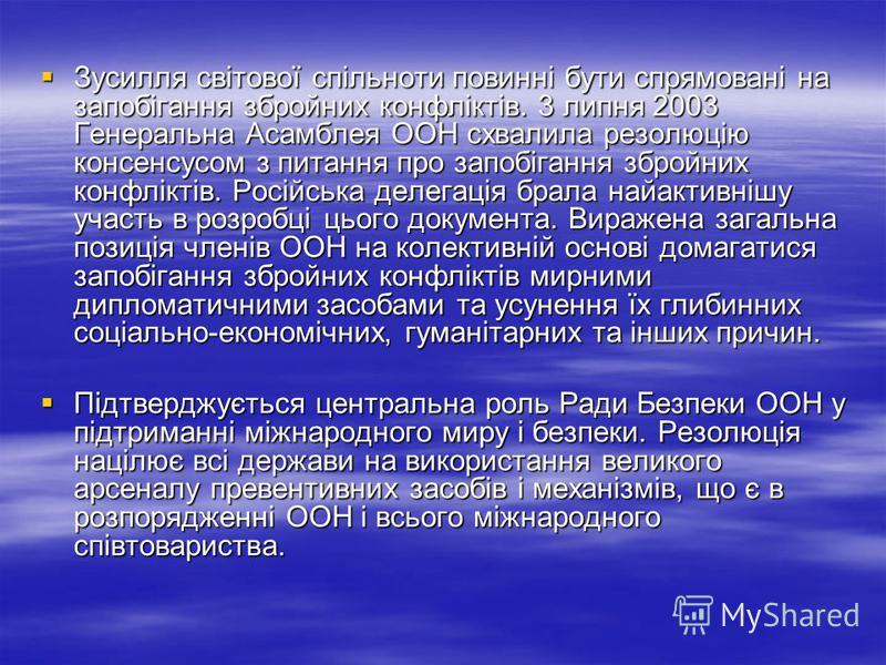 Зусилля світової спільноти повинні бути спрямовані на запобігання збройних конфліктів. 3 липня 2003 Генеральна Асамблея ООН схвалила резолюцію консенсусом з питання про запобігання збройних конфліктів. Російська делегація брала найактивнішу участь в