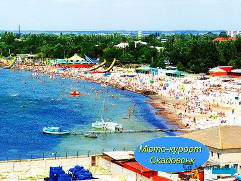 Місто-курортСкадовськ