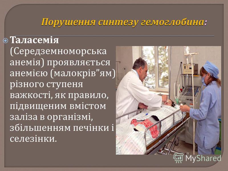 Таласемія ( Середземноморська анемія ) проявляється анемією ( малокрів ям ) різного ступеня важкості, як правило, підвищеним вмістом заліза в організмі, збільшенням печінки і селезінки.
