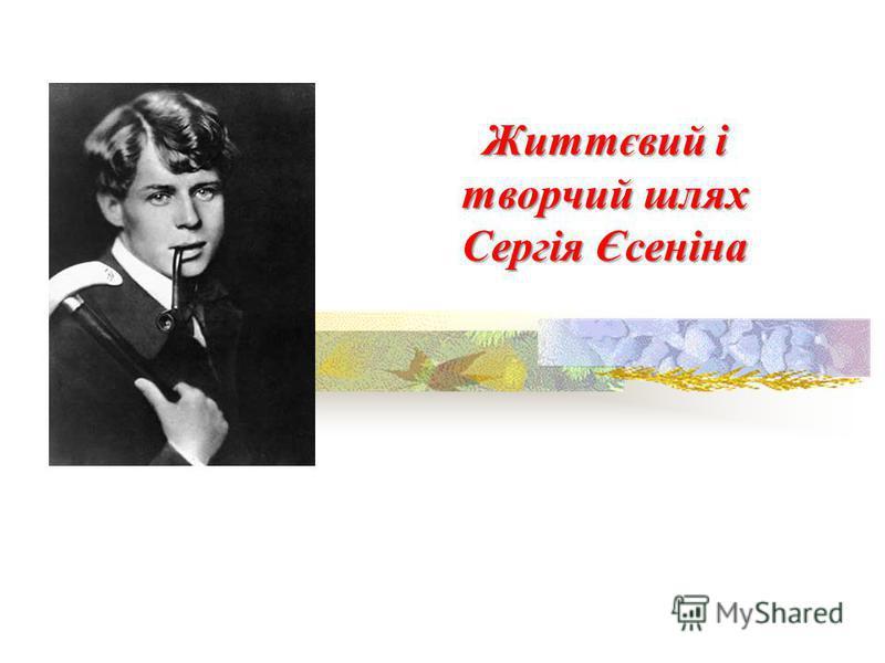 Життєвий і творчий шлях Сергія Єсеніна