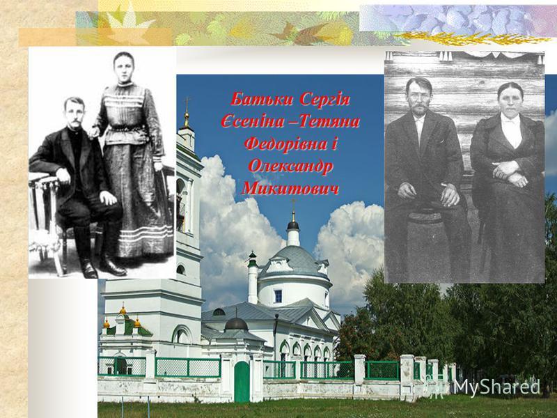 Батьки Серг і я Єсен і на –Тетяна Федорівна і Олександр Микитович