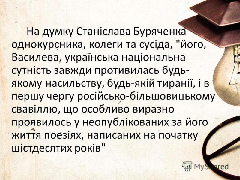На думку Станіслава Буряченка однокурсника, колеги та сусіда,
