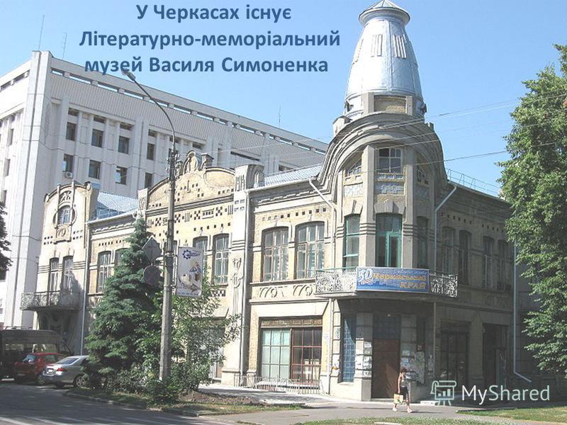 У Черкасах існує Літературно-меморіальний музей Василя Симоненка
