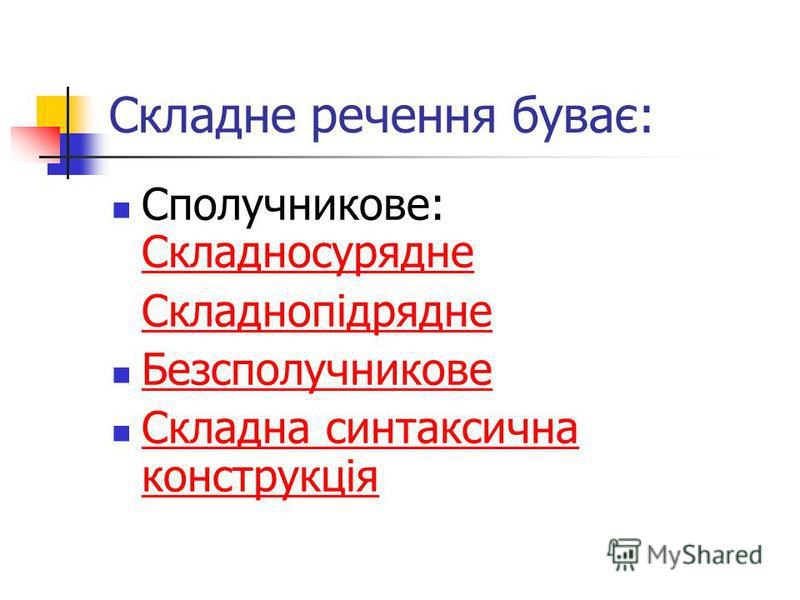 Складне речення буває: Сполучникове: Складносурядне Складносурядне Складнопідрядне Безсполучникове Складна синтаксична конструкція Складна синтаксична конструкція