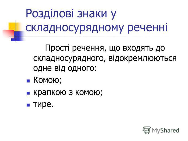 Розділові знаки у складносурядному реченні Прості речення, що входять до складносурядного, відокремлюються одне від одного: Комою; крапкою з комою; тире.