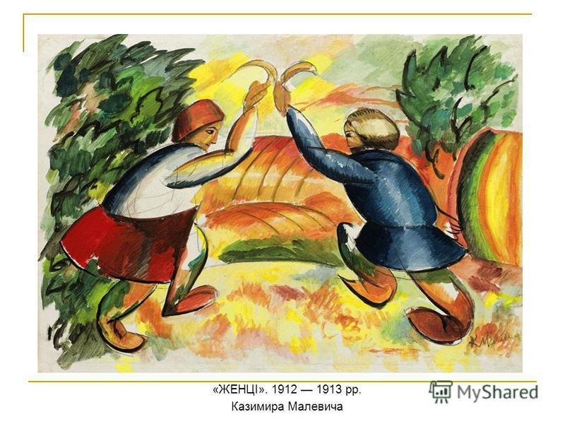 «ЖЕНЦІ». 1912 1913 рр. Казимира Малевича