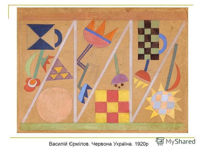 Василій Єрмілов. Червона Україна. 1920р