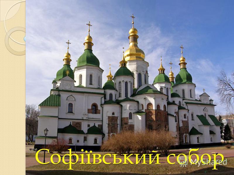 Софіївський собор Софіївський собор