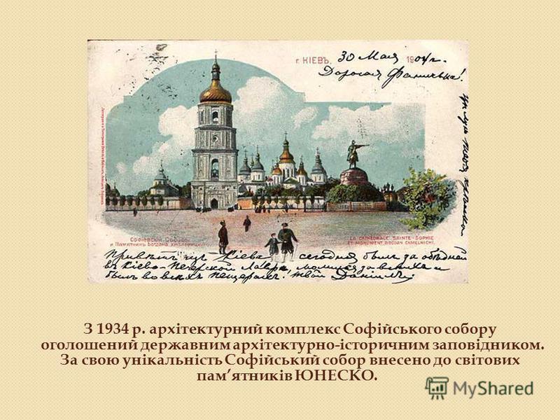 З 1934 р. архітектурний комплекс Софійського собору оголошений державним архітектурно-історичним заповідником. За свою унікальність Софійський собор внесено до світових памятників ЮНЕСКО.
