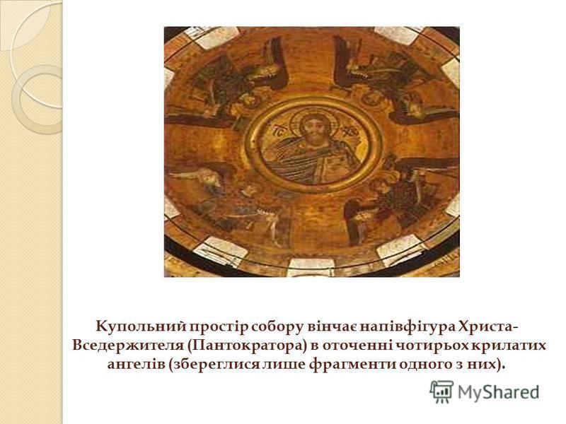 Купольний простір собору вінчає напівфігура Христа- Вседержителя (Пантократора) в оточенні чотирьох крилатих ангелів (збереглися лише фрагменти одного з них).