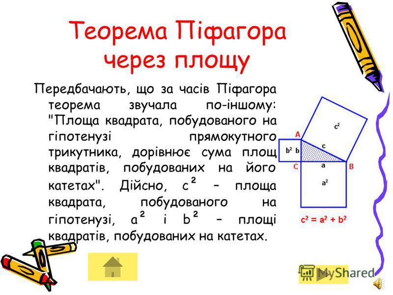 Відрубав Іван-царевич драконові голову, а у нього дві нові виросли. На математичній мові це означає: провели в трикутнику АВС висоту CD, і утворилися два нові прямокутні трикутники ADC і BDC. Пригадавши цей малюнок, ви пригадаєте додаткову побудову і