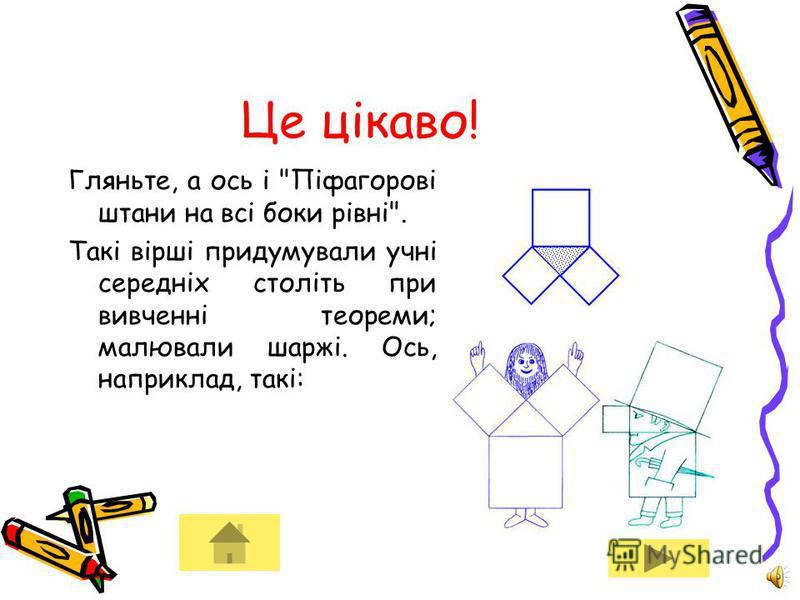 Теорема Піфагора через площу Передбачають, що за часів Піфагора теорема звучала по-іншому: