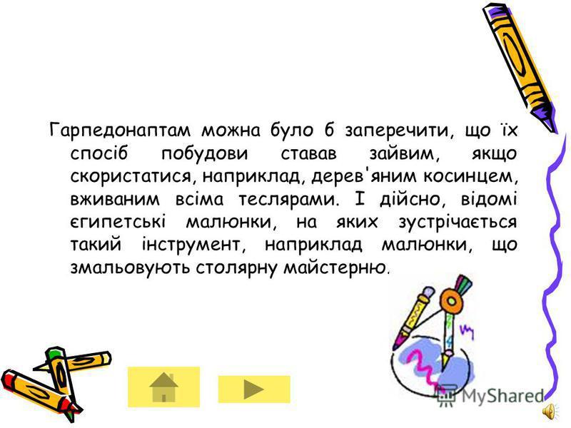 Як використовували теорему Піфагора в давнину На думку Кантора гарпедонапти, або