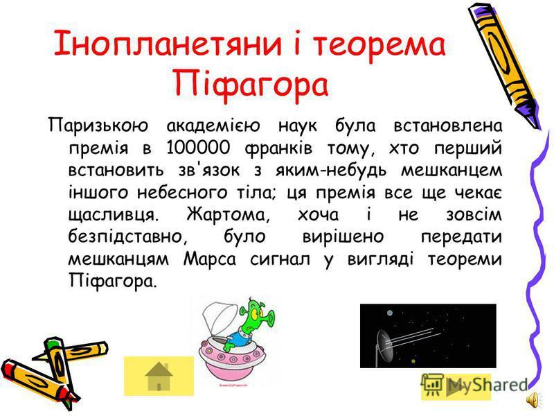 Теорема Піфагора у вавілонян Дещо більше відомо про теорему Піфагора у вавілонян. У одному тексті, відношуваному до часу Хаммурабі, тобто до 2000 р. до н. е., приводиться наближене обчислення гіпотенузи прямокутного трикутника. Звідси можна зробити в