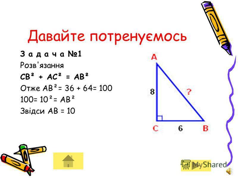 Невідомо, як це зробити; але для всіх очевидно, що математичний факт, виразимого теоремою Піфагора має місце усюди і тому схожі на нас мешканці іншого світу повинні зрозуміти такий сигнал.