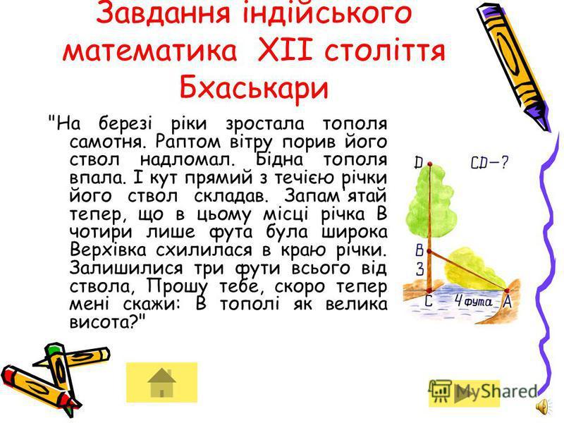 Побудуємо прямокутні трикутники та виміряємо гіпотенузу Використовуйте таблицю: а1268 b5815 с???