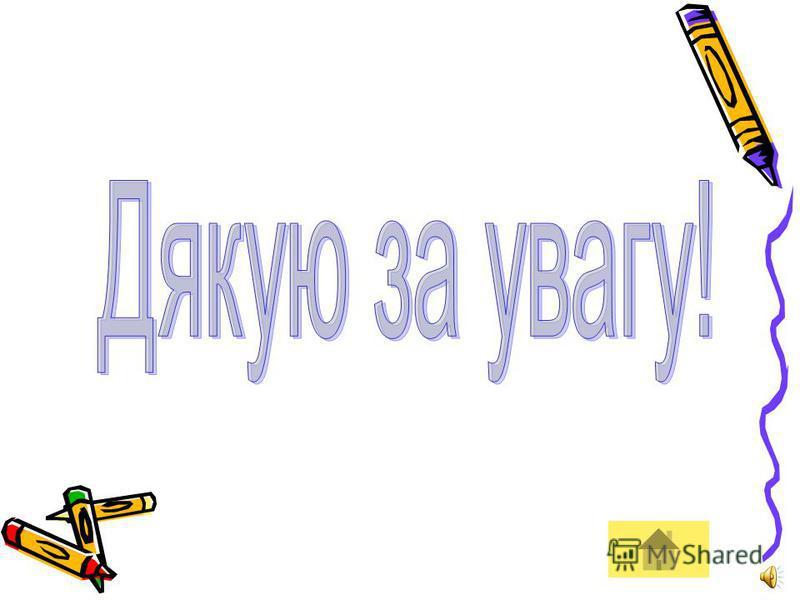 Використана література: http://www.zaitseva-irina.ru/html/ http://ru.wikipedia.org/wiki/ http://images.google.com.ua/images Підручник Геометрія 8 клас (Мерзляк, Полонський, Якір)