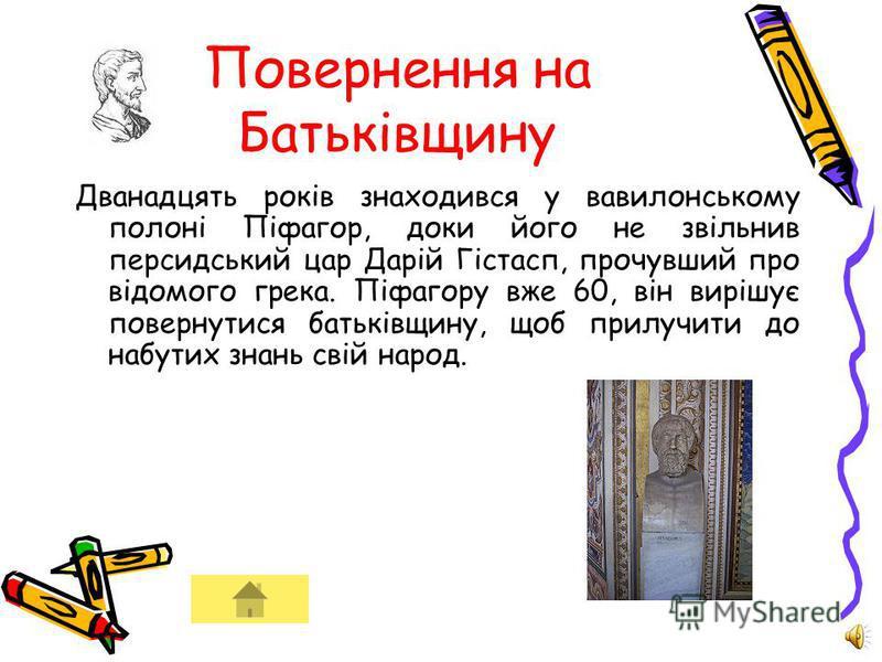 Піфагор у полоні Навчання Піфагора в Єгипті сприяє тому, що він стає одним із найбільш освічених людей свого часу. До цього періоду відноситься подія, яка змінила все його майбутнє життя. Помер фараон Амазіс, а його наступник по трону не сплатив щорі