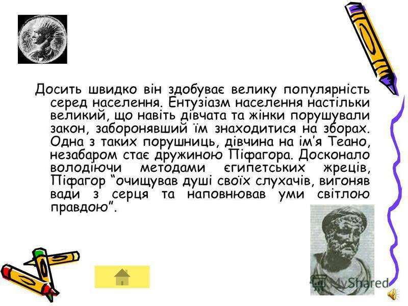 Повернення на Батьківщину Дванадцять років знаходився у вавилонському полоні Піфагор, доки його не звільнив персидський цар Дарій Гістасп, прочувший про відомого грека. Піфагору вже 60, він вирішує повернутися батьківщину, щоб прилучити до набутих зн