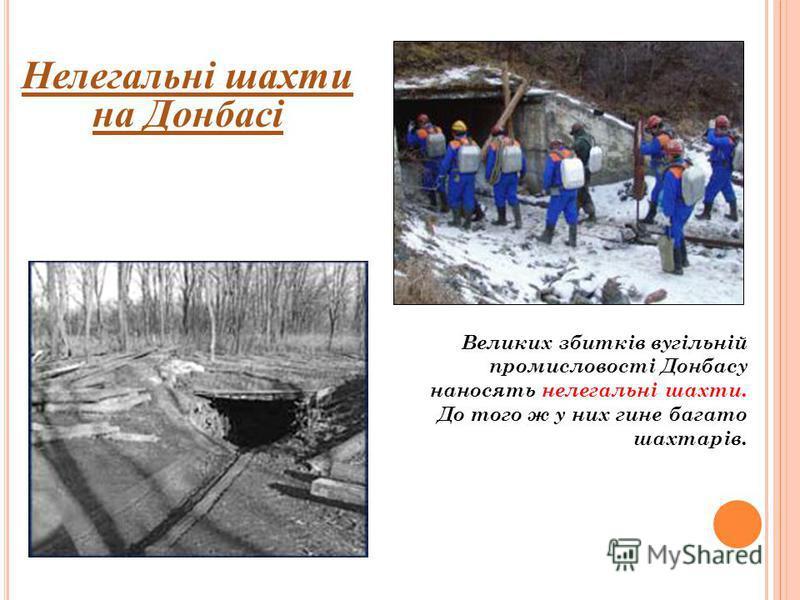 О ПЛАТА ПРАЦІ ГІРНИКІВ. У 2002 р. середня заробітна плата українського шахтаря по Мінвуглепрому складала 564 грн. (прожитковий мінімум на той час – 365 грн.), у 2007 році середня заробітна плата українського шахтаря – менше 2 000 грн. Серед 14 перших