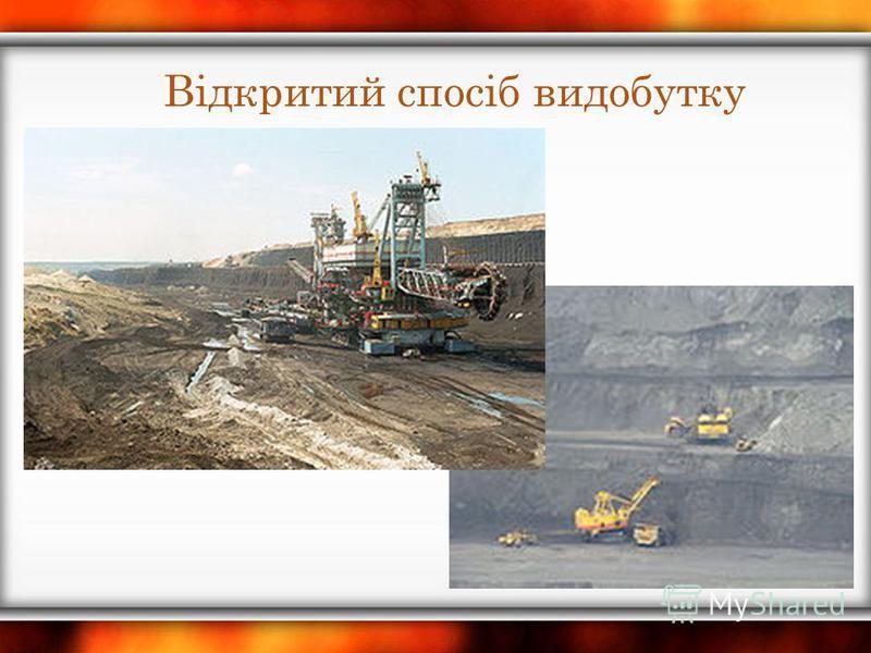 Д НІПРОВСЬКИЙ БАСЕЙН Басейн займає територію Кіровоградської, Черкаської і Житомирської областей. Видобуток вугілля ведеться відкритим способом, почалася в XVΙΙΙ столітті.