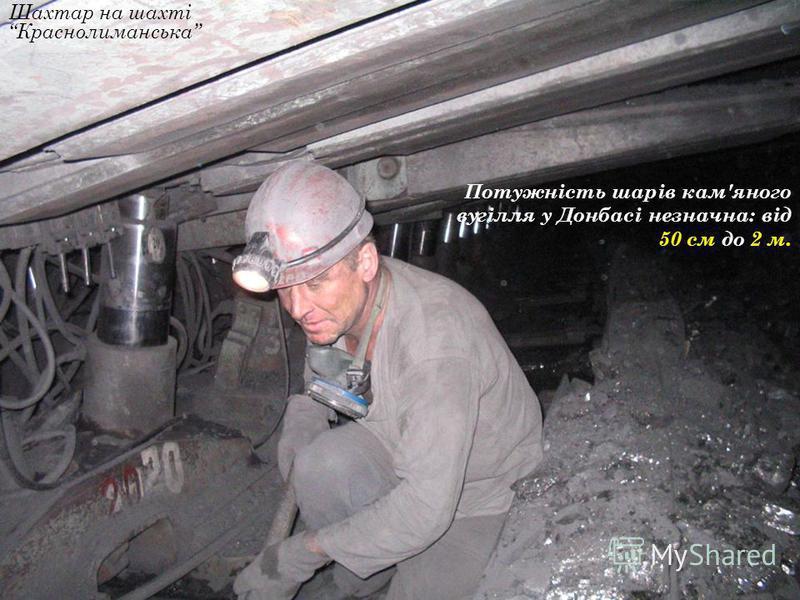 Вугільна вагонетка У Донбасі кам'яне вугілля видобувають шахтним способом. Глибина залягання вугленосних шарів в середньому – 500-750 м. Найглибша шахта – 1405 м.