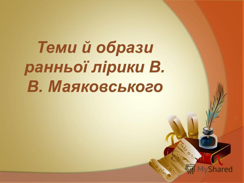 Теми й образи ранньої лірики В. В. Маяковського