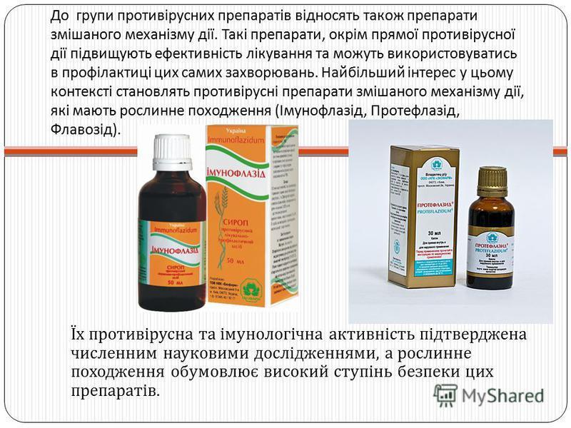 До групи противірусних препаратів відносять також препарати змішаного механізму дії. Такі препарати, окрім прямої противірусної дії підвищують ефективність лікування та можуть використовуватись в профілактиці цих самих захворювань. Найбільший інтерес