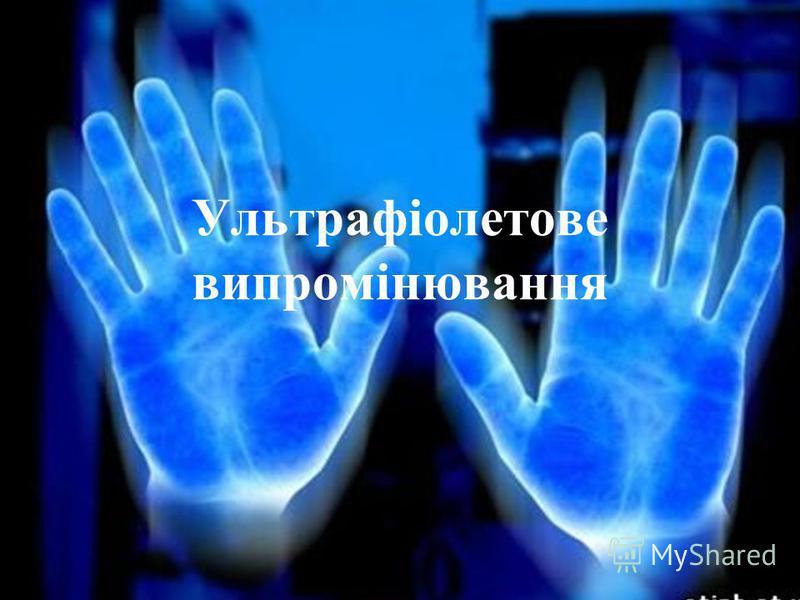 Ультрафіолетове випромінювання