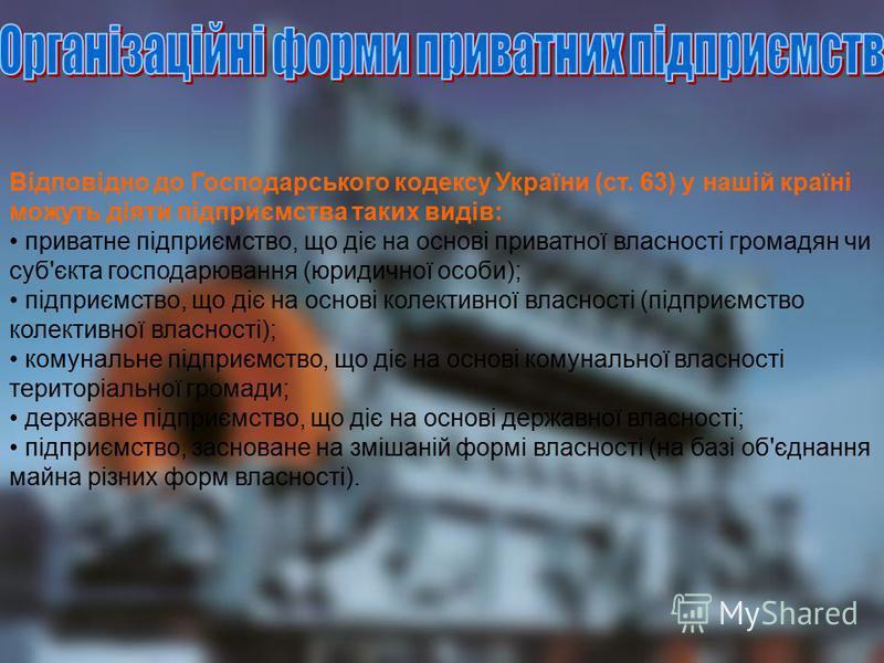 Відповідно до Господарського кодексу України (ст. 63) у нашій країні можуть діяти підприємства таких видів: приватне підприємство, що діє на основі приватної власності громадян чи суб'єкта господарювання (юридичної особи); підприємство, що діє на осн