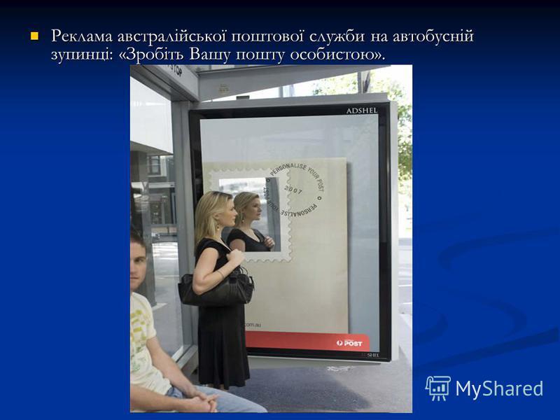 Реклама австралійської поштової служби на автобусній зупинці: «Зробіть Вашу пошту особистою». Реклама австралійської поштової служби на автобусній зупинці: «Зробіть Вашу пошту особистою».