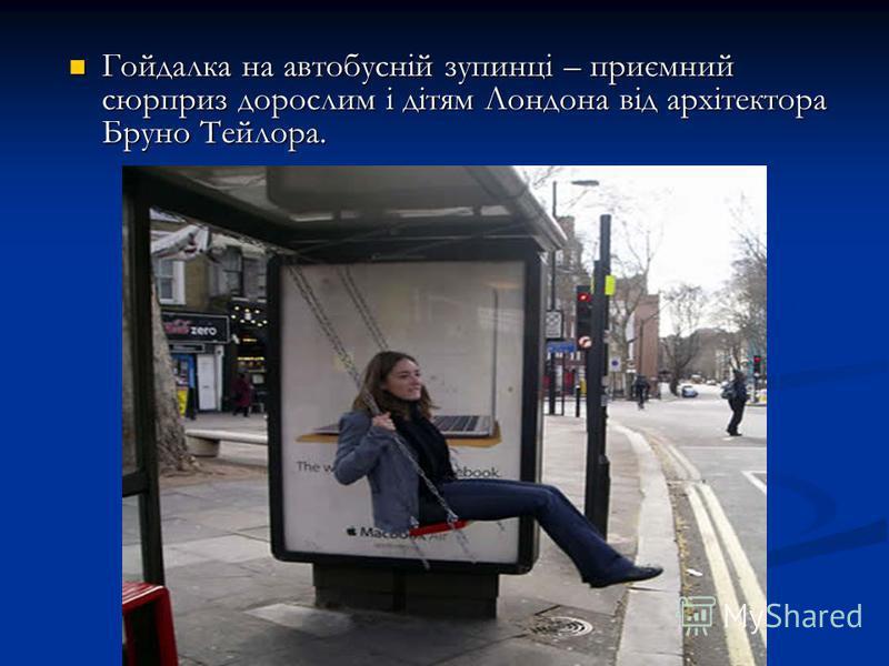 Гойдалка на автобусній зупинці – приємний сюрприз дорослим і дітям Лондона від архітектора Бруно Тейлора. Гойдалка на автобусній зупинці – приємний сюрприз дорослим і дітям Лондона від архітектора Бруно Тейлора.