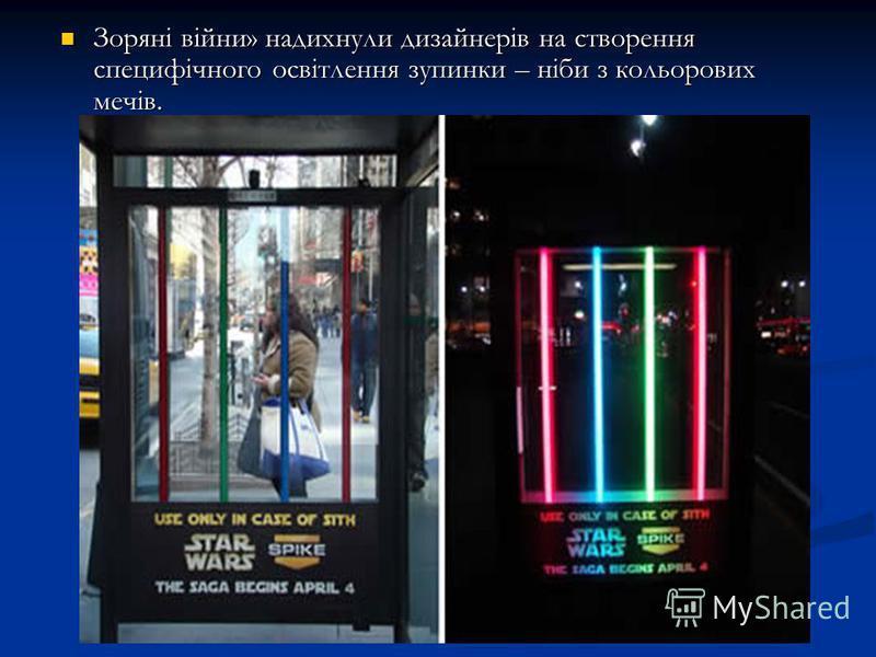 Зоряні війни» надихнули дизайнерів на створення специфічного освітлення зупинки – ніби з кольорових мечів. Зоряні війни» надихнули дизайнерів на створення специфічного освітлення зупинки – ніби з кольорових мечів.