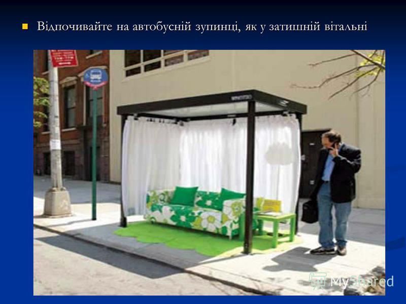 Відпочивайте на автобусній зупинці, як у затишній вітальні Відпочивайте на автобусній зупинці, як у затишній вітальні