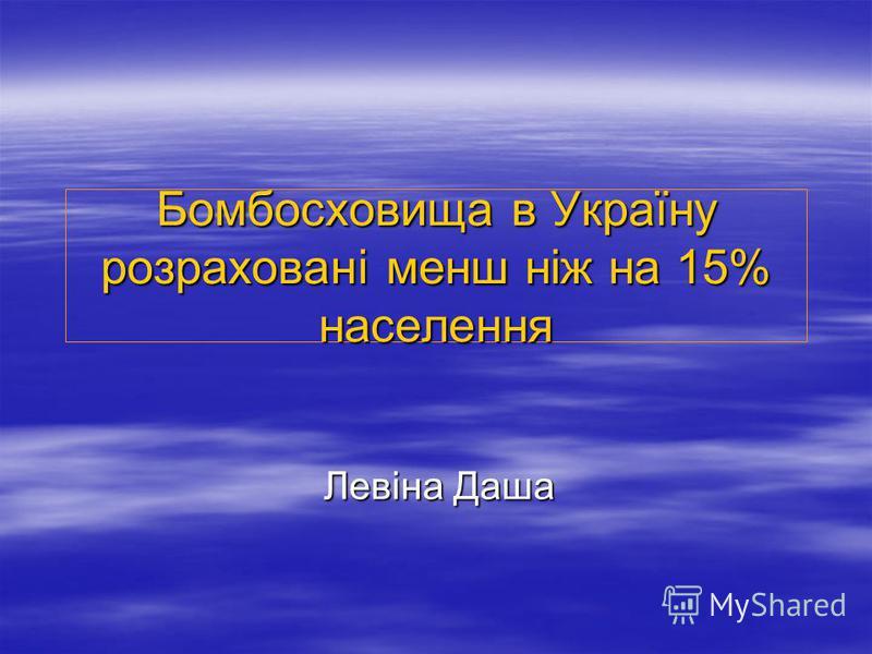 Бомбосховища в Україну розраховані менш ніж на 15% населення Левіна Даша