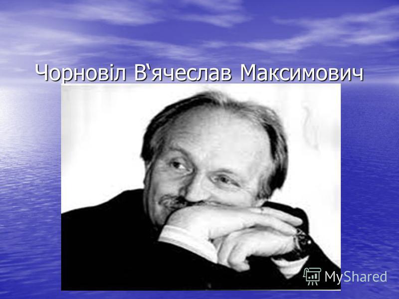 Чорновіл Вячеслав Максимович