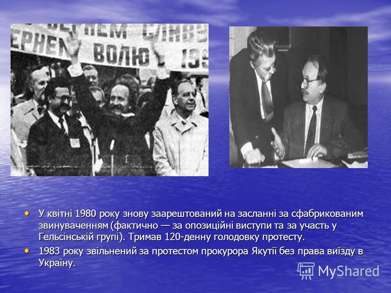 У квітні 1980 року знову заарештований на засланні за сфабрикованим звинуваченням (фактично за опозиційні виступи та за участь у Гельсінській групі). Тримав 120-денну голодовку протесту. У квітні 1980 року знову заарештований на засланні за сфабриков