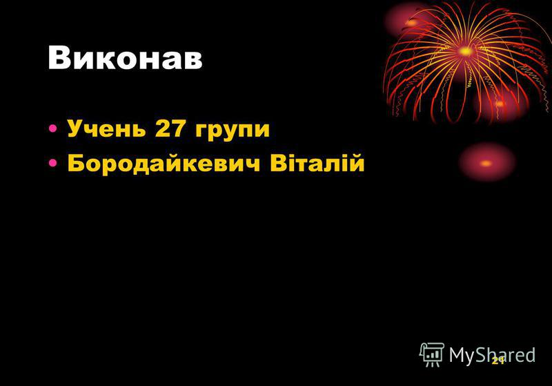 21 Виконав Учень 27 групи Бородайкевич Віталій
