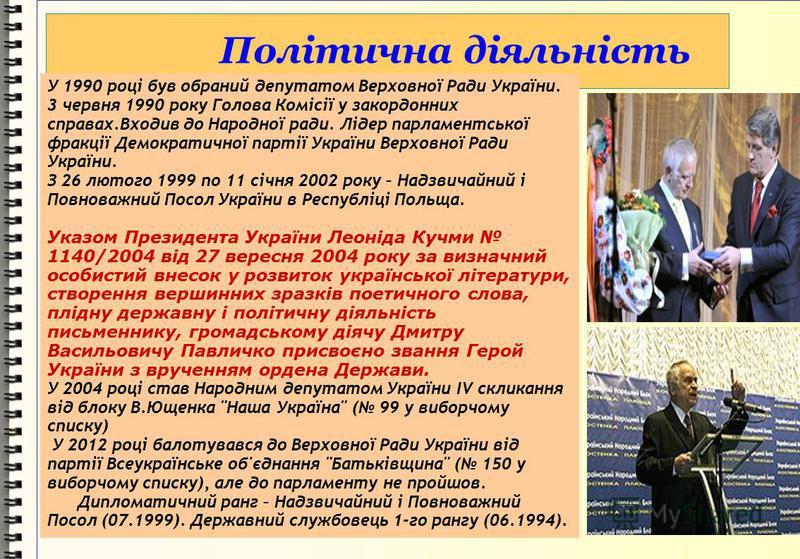 Політична діяльність. У 1990 році був обраний депутатом Верховної Ради України. 3 червня 1990 року Голова Комісії у закордонних справах.Входив до Народної ради. Лідер парламентської фракції Демократичної партії України Верховної Ради України. З 26 лю